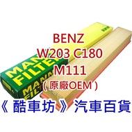 《酷車坊》德國 MANN 原廠正廠OEM 空氣濾芯 BENZ W203 S203 C180 M111 另冷氣濾網 機油芯