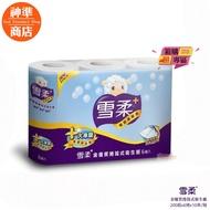 《快速出貨》【免運】整箱購 現貨 雪柔 小卷筒 溶水衛生紙  衛生紙  擦手紙 量販包 整箱購