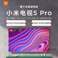 代購 小米電視5 Pro 首款量子點電視 絕對畫質最好的小米電視