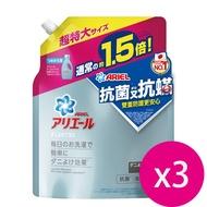 ARIEL超濃縮抗菌抗蟎洗衣精1360g(藍)*3包
