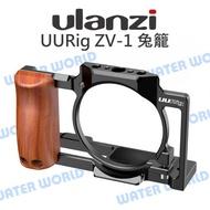 【中壢NOVA-水世界】ULANZI UURig R056 ZV-1 相機 SONY ZV1 兔籠 金屬外框