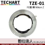 TECHART 天工 TZE-01 自動對焦轉接環 Sony FE鏡頭 轉 Nikon Z 相機 Z6 Z7 數位達人