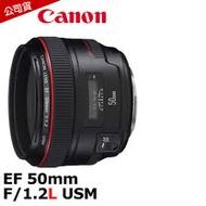 Canon EF 50mm F1.2 L USM (公司貨).-送保護鏡(72)+ Kenko PRO1D ND8濾鏡(若送完會以同等級贈品出貨)+吹筆組