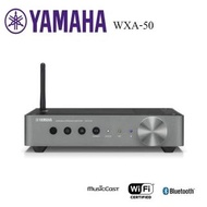 【YAMAHA 山葉】無線串流擴大機 WXA-50/WXA-50(台灣山葉公司貨)