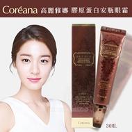 韓國Coreana高麗雅娜 膠原蛋白安瓶眼霜30ml《SUPER SALE 樂天雙12購物節》