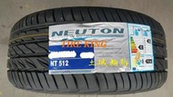 TIRE KING土城輪胎王 NT512 205/55-16 94W NEUTON 新加坡牛頓 大陸製造 大陸胎