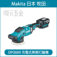 MAKITA 牧田 DPO600 充電式無刷打蠟機 18V DPO600Z【璟元五金】