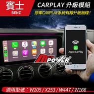 【送免費安裝】賓士 C W205 GLC X253 V W447 GLE W166 原車有線CARPLAY轉無線