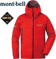 Mont-Bell 登山雨衣/玉山/嘉明湖/風雨衣/防水透氣外套 Storm Cruiser 男款 1128531 RD 鮮紅Gore Tex三層布
