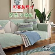 米希齊 可客製 北歐ins風沙發套 多款可選 防水沙發墊 柔軟布藝四季通用防滑皮坐墊子套罩  防水隔尿沙發墊子