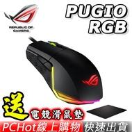 ASUS 華碩 ROG PUGIO 電競滑鼠 7200 DPI 光學感應器 PCHot [限時促銷]