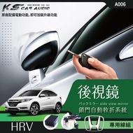 破盤王/岡山 HONDA HRV專用型 後視鏡 電動收折 自動收納控制器 A006