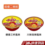 味丹 449乾麵舖 爆香三杯風味/川味勁辣風味 乾麵碗(2入) 蝦皮24h 現貨