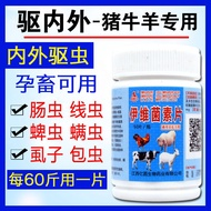 Veterinary drug ivermectin tablets veterinary medicine for pigs cattle sheep vermifuge dog cat inside and outside insect