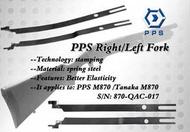 【快易購-生存精品】PPS M870散彈槍專用 鋼製左/右前叉 (PPS-870-QAC-017)