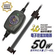 【魚缸加溫器系列】IC.袖珍防爆型電子控溫加熱器50W(適合觀賞魚魚缸約21-40公升水量使用)