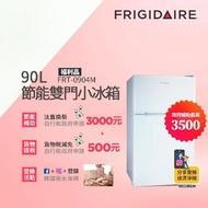 (4/13-5/11買就送遠傳幣100)美國富及第Frigidaire 90L 1級省電 雙門小冰箱 典雅白 FRT-0904M(福利品)