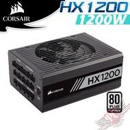 CORSAIR 海盜船 HX1200 1200W 電源供應器 全模組化 白金牌 PC PARTY