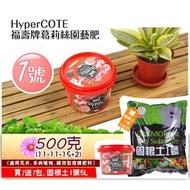 【蔬菜之家002-B68】HyperCOTE福壽牌葛莉絲園藝肥1號 500克(11-11-15+2)(適用花卉.多肉植物.緩效型控釋肥料)