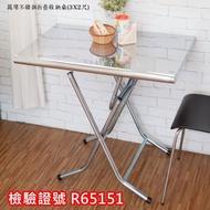 【kihome 奇町美居】萬用不鏽鋼折疊收納桌-3X2尺