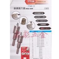 《彪彪五金》-ETEAM 規格80mm~90mm  異刃超硬鎢鋼圓穴鋸 加強鎢鋼刀頭圓穴鑽頭 鑽尾 丸穴鋸 白鐵挖孔器
