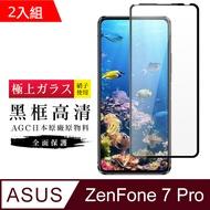 AGC旭硝子 ASUS ZENFONE 7 PRO 日本高規格玻璃 保護貼(二入組)