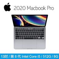 【贈Pro真無線藍芽耳機】2020 Apple MacBook Pro 13吋 1.4GHz第8代i5/8G/512G 筆記型電腦(MXK52TA/A) 太空灰