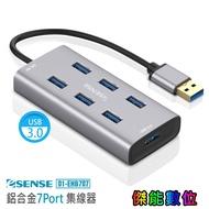 Esense 鋁合金 7 Port USB3.0 集線器 USB HUB 01-EHB707GA