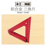 新款150MM 鋁合金三角尺木工三角尺 直角尺 木工輔具 木工量具 新款150MM 鋁合金三角尺 木工三角尺 直角尺
