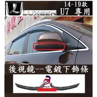 Luxgen 納智捷 U7(14-18款)後視鏡下飾條 倒車鏡罩改裝亮條