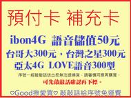 亞太4G LOVE語音300型 電信加值預付卡 補充卡