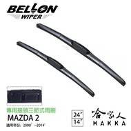 BELLON MAZDA 2 08~14年 專用雨刷 【免運贈雨刷精】 原廠型專用雨刷  24   14吋 雨刷 哈家人