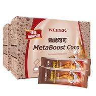💊超級便宜💊 COSTCO WEIDER 威德 勁能可可 #105932 好市多代購