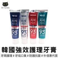 韓國 Median 93% 強效護理牙膏 120g 淨白 薄荷 牙齦護理 牙齒汙垢 (每人限購2隻)【Z200247】