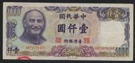 已絕版原味舊鈔70年1000元#700340趣味變異,浮水印中蔣介石人像明顯透印--(面額一千元另計+台北或新竹可面交)