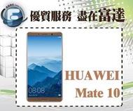 【全新直購15800元】華為 HUAWEI Mate 10 64G/5.9吋螢幕/徠卡雙鏡頭