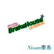 煞車坊企業社-Nashin煞車陶瓷銀版來令片for nissan車系 來令片卡鉗碟盤 改裝 ap brembo