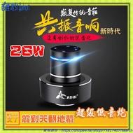 西雅鴻SYH-艾丁 Adin  共振喇叭 26W 震樓共震共振音響 26W 反制樓上 大功率 製造噪音 NFC 加強低音
