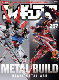 玩具王 NO.257:METAL BUILD-HEAVY METAL WAR-