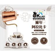 【歐客佬】陳年阿拉比卡掛耳包 (50包/200包袋) 中深烘焙 (商品貨號:44010108) OKLAO 咖啡 掛耳