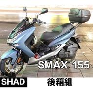 。摩崎屋。YAMAHA SMAX行李箱 SHAD後箱 夏德 SH40 . SH39 . SH33 公司貨 可來店安裝