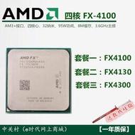 現貨AMD FX 4100 FX 4300 FX 4130 4170 CPU AM3+接口 四核 一年質保