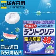 【碧藍小店】- -日本進口假牙清潔片強力清洗殺菌酵素泡騰片義齒牙套清洗劑48片裝