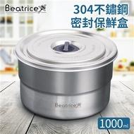 【Beatrice碧翠絲】304不鏽鋼圓形密封保鮮盒1000ml