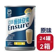 亞培安素 原味-237ml 罐裝24入 兩箱◆丞陽健康生活館◆