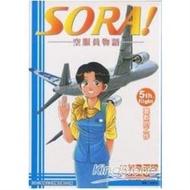 SORA!空服員物語05(完)