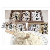中藥材 七子白面膜粉一件250  七子白粉店內還有三白湯