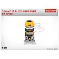 *中崙五金【附發票】DEWALT 得偉 20V 無碳刷修邊機 雕刻機 路達 DCW600B (單主機)