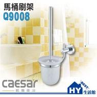 凱撒衛浴配件 Q9008 衛生間廁所馬桶清潔刷架+刷子 馬桶刷架 -《HY生活館》水電材料專賣店