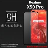 Realme realme X50 Pro RMX2075 滿版 鋼化玻璃保護貼 9H 滿版玻璃 鋼貼 鋼化貼 螢幕保護貼 螢幕貼 玻璃貼 保護膜